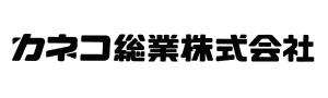 カネコ総業株式会社